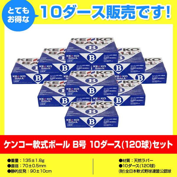 【軟式野球【お買い得まとめ買い】ケンコー軟式ボールB号 10ダース(120球)セットNAGASE健康KENKO(野球用品 野球グッズ ベースボール ナガセケンコー 軟式ボール ) 1005_flash 02P03Dec16