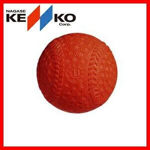 【軟式野球】【NAGASE・KENKO】【ナガセ健康】ケンコー軟式ボール D号 1ダースD-NEW(軟式ボール 球 スポーツ用品 野球用品) 02P03Dec16