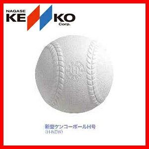 【準硬式野球用ボール】【軟式野球】NAGASE・健康・KENKO ケンコー ボール H号 H-NEW 1ダース(公認球 軟式ボール 軟式用 準硬式用 球 ナガセケンコー ) 1005_flash 02P03Dec16