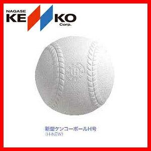 【本日楽天カードご利用でポイント5倍】 【準硬式野球用ボール】【軟式野球】【NAGASE・KENKO】【ナガセ健康】ケンコー軟式ボール H号 10ダースH-NEW(軟式ボール 球 スポーツ用品 野球用品)
