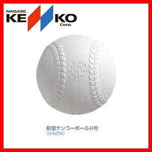 【準硬式野球用ボール】【軟式野球】【NAGASE・KENKO】【ナガセ健康】ケンコー軟式ボール H号 5ダースH-NEW(軟式ボール 球 スポーツ用品 野球用品) 1005_flash 02P03Dec16