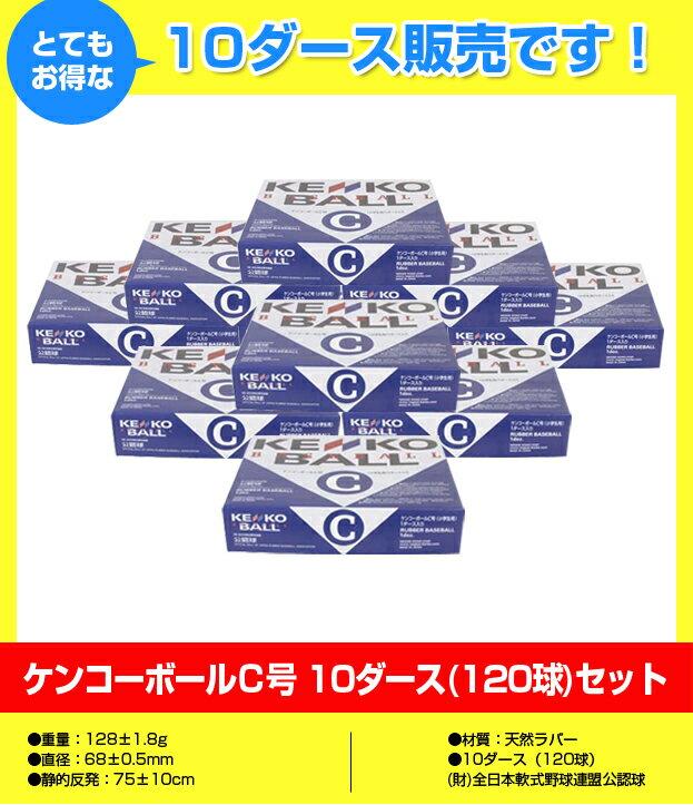 【送料無料】【お買い得まとめ買い】【軟式野球】NAGASE・健康・KENKO 新型ケンコー ボール C号 10ダース(120球) C-NEW(軟式ボール 軟式用 球 ナガセケンコー ) 1005_flash 02P03Dec16