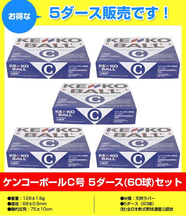 【送料無料】【お買い得まとめ買い】【軟式野球】NAGASE・健康・KENKO 新型ケンコー ボール C号 5ダース(60球) C-NEW(軟式ボール 軟式用 球 ナガセケンコー ) 1005_flash 02P03Dec16