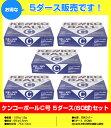 【送料無料】【お買い得まとめ買い】【軟式野球】NAGASE・健康・KENKO 新型ケンコー ボール C号 5ダース(60球) C-NEW(軟式ボール 軟式用 球 ナガセケンコー ) 1005_flas