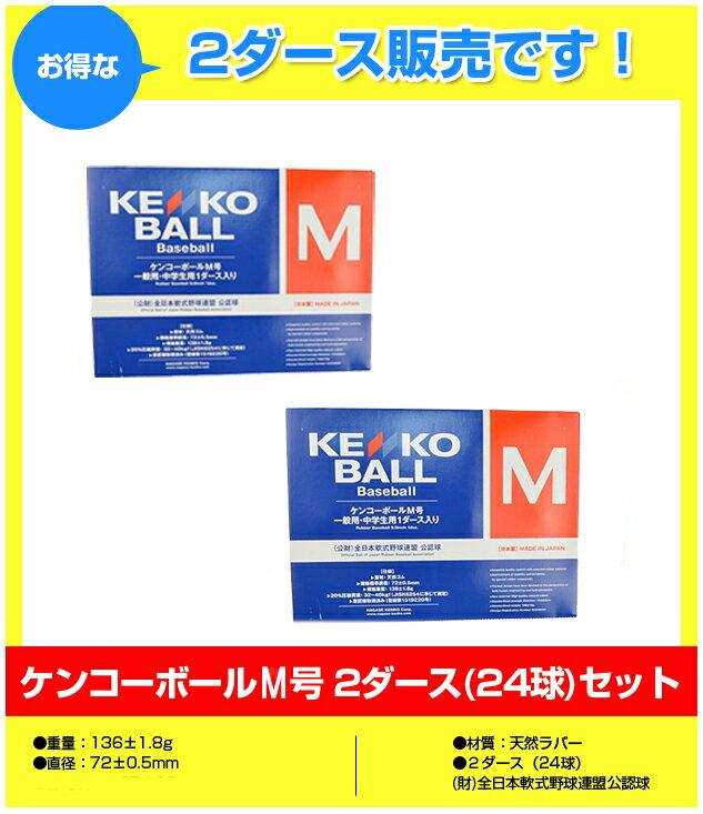 【送料無料】【軟式野球】【お買い得まとめ買い】【軟式野球】NAGASE・健康・KENKO 新型ケンコー ボール M号球 2ダース M-NEW(軟式ボール 軟式用 球 ナガセケンコー 次世代ボール 新型M号 新規格M号球 ) 1005_flash 02P03Dec16