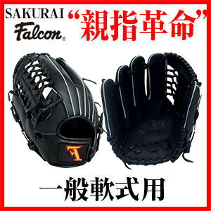 【Falcon・ファルコン】 野球グローブ FG-6005 野球グラブ 軟式野球 Falcon ファルコン 左用 親指革命 一般 軟式用グローブ オールラウンド用 02P03Dec16