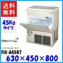 フクシマ 製氷機 キューブアイス FIC-A45KT アンダーカウンター 45Kg 業務用 福島工業
