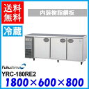 フクシマ コールドテーブル 冷蔵庫 YRC-180RE2 福島工業