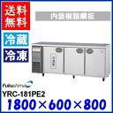 フクシマ コールドテーブル 冷凍冷蔵庫 YRC-181PE2 福島工業