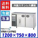 フクシマ コールドテーブル 冷凍冷蔵庫 YRW-121PM2 福島工業