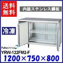 フクシマ コールドテーブル 冷凍庫 YRW-122FM2-F センターフリータイプ 福島工業