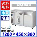 フクシマ コールドテーブル 冷凍冷蔵庫 TMU-41PE2 福島工業