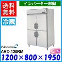 フクシマ 冷蔵庫 ARD-120RM Aシリーズ 縦型 福島工業