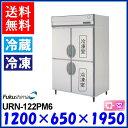 フクシマ 冷凍冷蔵庫 URN-122PM6 縦型 福島工業