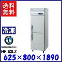 ホシザキ 冷凍庫 HF-63LZ 縦型