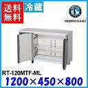 ホシザキ コールドテーブル 冷蔵庫 RT-120MTF-ML 受注生産品