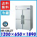 ホシザキ 冷蔵庫 HR-120LZT Lシリーズ 縦型