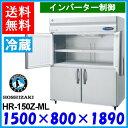 ホシザキ 冷蔵庫 HR-150Z-ML Zシリーズ ワイドスルー 縦型