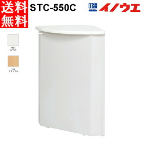井上金庫 スチール ハイカウンター コーナー STC-550C W550 D550 H960