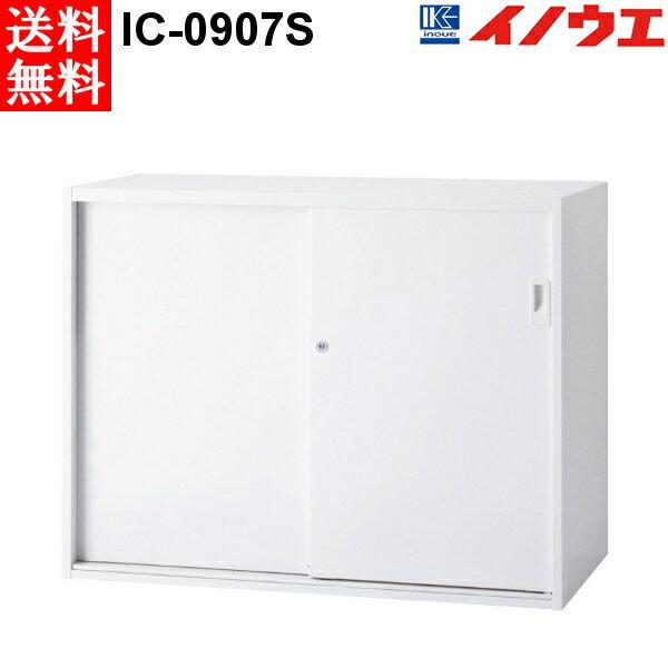 井上金庫 キャビネット IC-0907S W900 D450 H702 2枚引違いタイプ