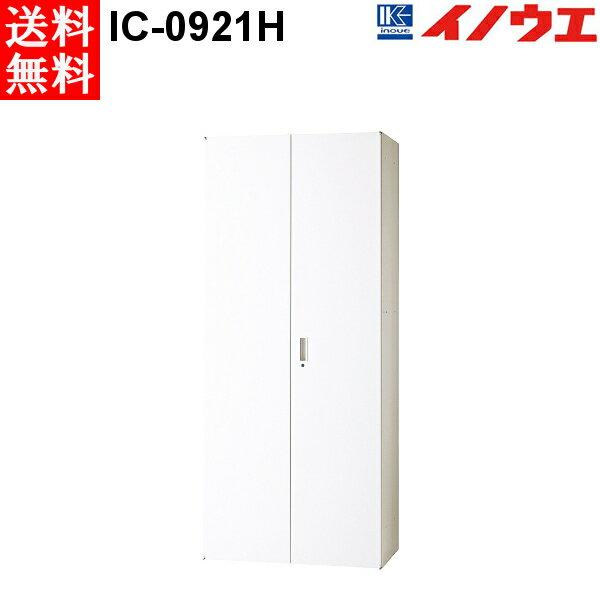 井上金庫 キャビネット IC-0921H W900 D450 H2100 両開きタイプ