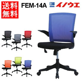 井上金庫 オフィス チェア FEM-14A W470 D560 H900〜980 SH430〜510