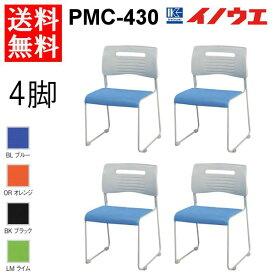 井上金庫 スタッキングチェア PMC-430 W503 D528 H738 SH430 4脚セット