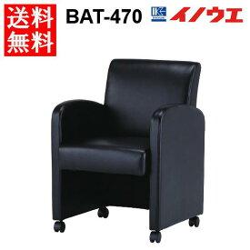 井上金庫 ソファチェア BAT-470 W595 D615 H845 SH470