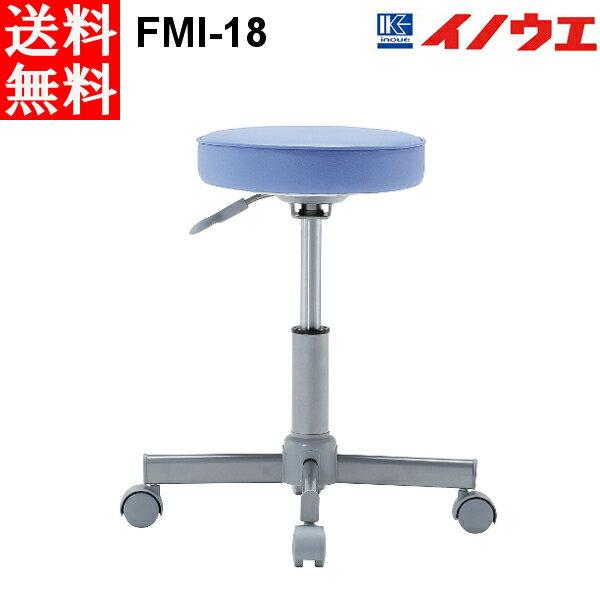 井上金庫 丸イス FMI-18 W463 D463 SH424〜554