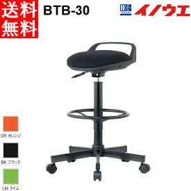 井上金庫 ハイスツールチェア BTB-30 W535 D535 H710〜840 SH660〜790