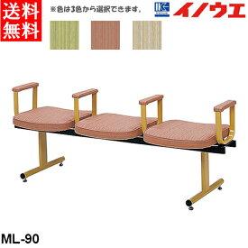井上金庫 チェア ML-90 W1700 D475 SH445 3人用