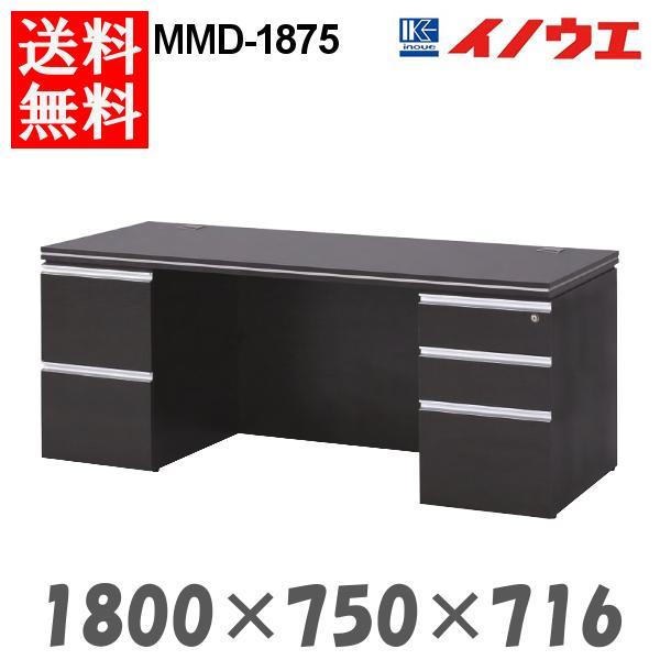 井上金庫 マネージメントデスク MMD-1875 W1800 D750 H716