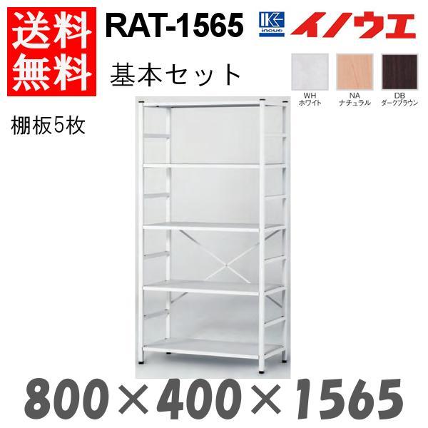井上金庫 イージーラック RAT-1565 W800 D400 H1565 基本SET