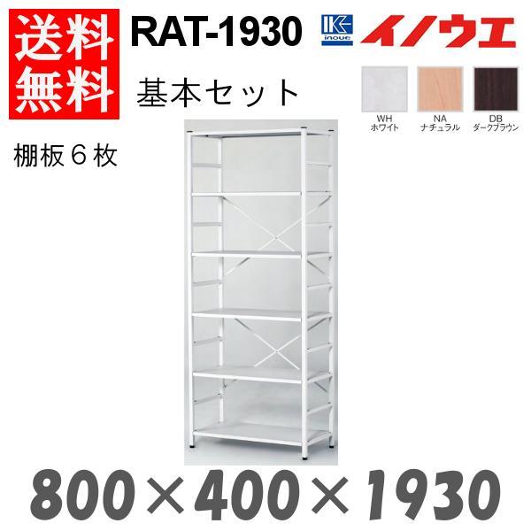 井上金庫 イージーラック RAT-1930 W800 D400 H1930 基本SET