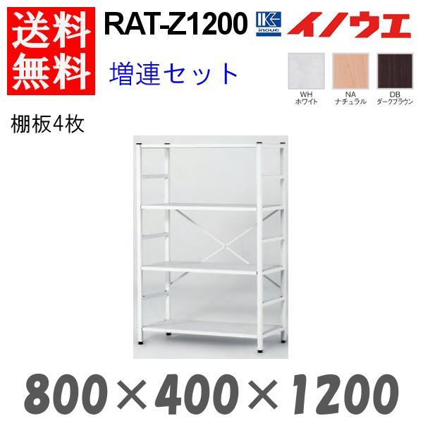 井上金庫 イージーラック RAT-Z1200 W800 D400 H1200 増連SET