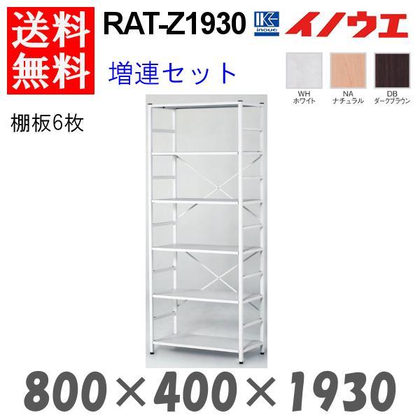 井上金庫 イージーラック RAT-Z1930 W800 D400 H1565 増連SET