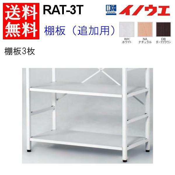 井上金庫 イージーラック 棚板 3枚 RAT-3T 追加用