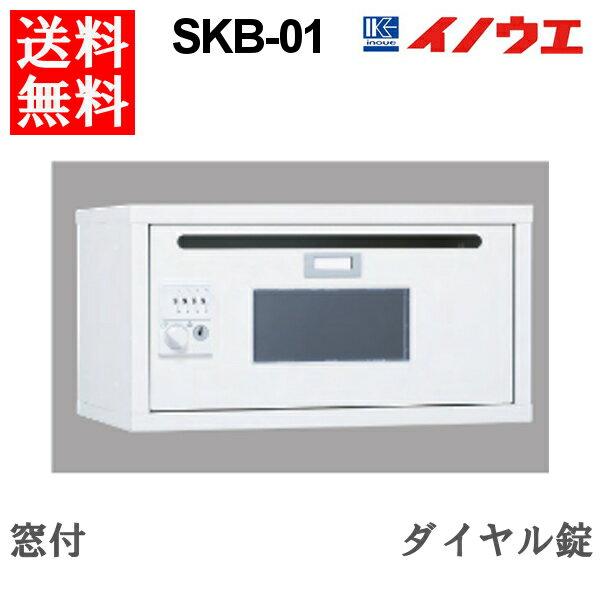 井上金庫 フレキシブルBOX SKB-01 窓付 コンセント無 W450 D320 H240 介護 福祉 施設向け