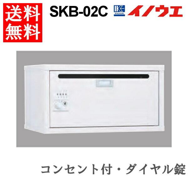 井上金庫 フレキシブルBOX SKB-02C 窓付 コンセント付 W450 D320 H240 介護 福祉施設向け
