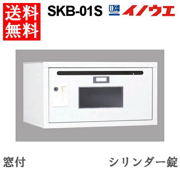 井上金庫 フレキシブルBOX SKB-01S 窓付 W450 D320 H240 介護 福祉 施設向け