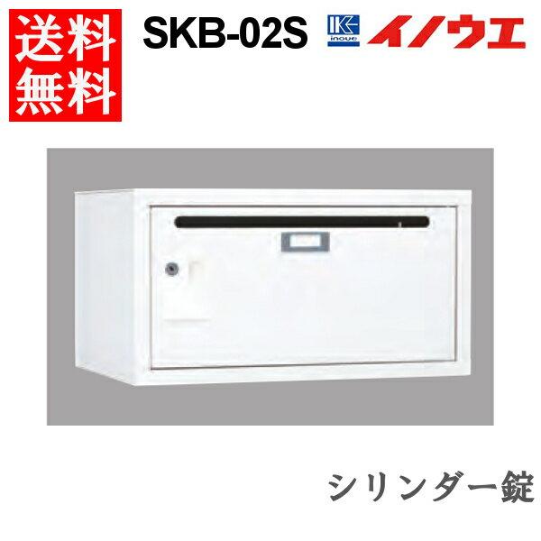 井上金庫 フレキシブルBOX SKB-02S W450 D320 H240 介護 福祉 施設向け