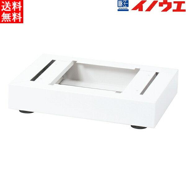 井上金庫 フレキシブルBOX 1列用ベース SKB-45B W450 D320 H150 介護 福祉 施設向け