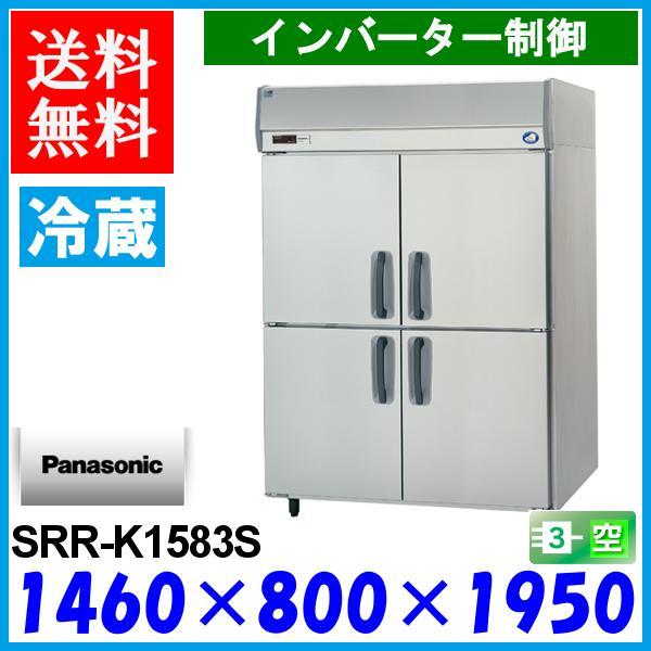 パナソニック 冷蔵庫 SRR-K1583S Kシリーズ 縦型 Panasonic