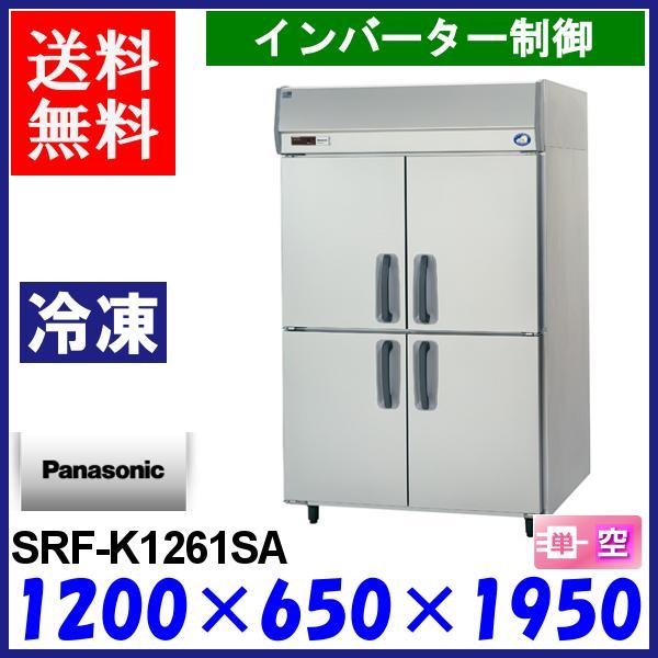 パナソニック 冷凍庫 SRF-K1261SA Kシリーズ 縦型 Panasonic
