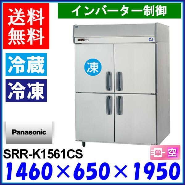 パナソニック 冷凍冷蔵庫 SRR-K1561CS Kシリーズ 縦型 Panasonic