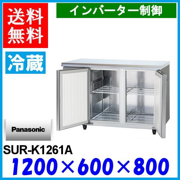 パナソニック コールドテーブル 冷蔵庫 SUR-K1261A KAシリーズ 横型 Panasonic