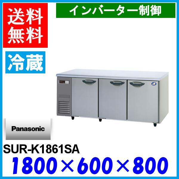 パナソニック コールドテーブル 冷蔵庫 SUR-K1861SA KAシリーズ 横型 Panasonic