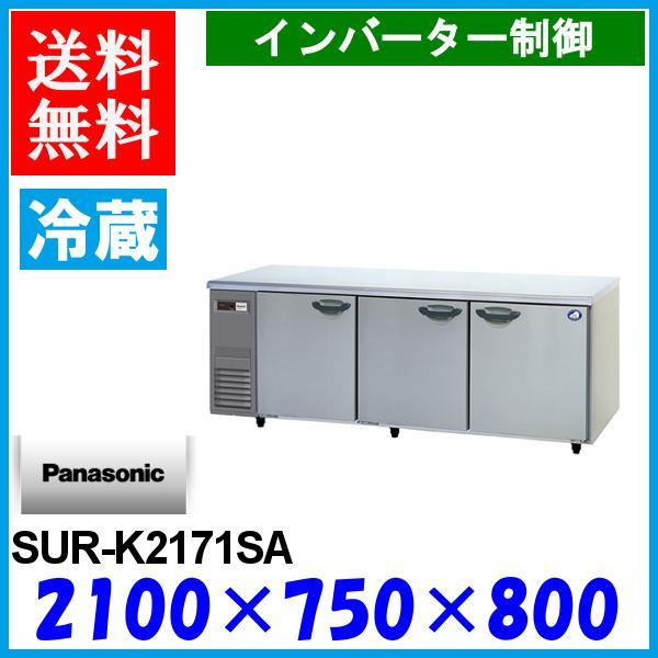 パナソニック コールドテーブル 冷蔵庫 SUR-K2171SA KAシリーズ 横型 Panasonic
