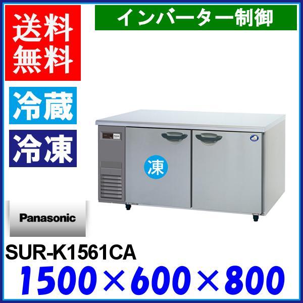 パナソニック コールドテーブル 冷凍冷蔵庫 SUR-K1561CA KAシリーズ 横型 Panasonic