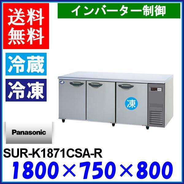 パナソニック コールドテーブル 冷凍冷蔵庫 SUR-K1871CSA-R KAシリーズ 横型 Panasonic